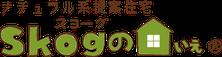 Skogのいえ 加盟店となりました。